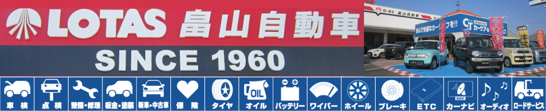 畠山自動車商会